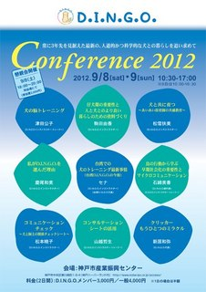 Conference_2012.jpg